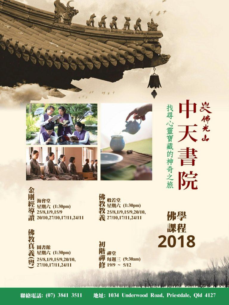 中文佛學班 2018