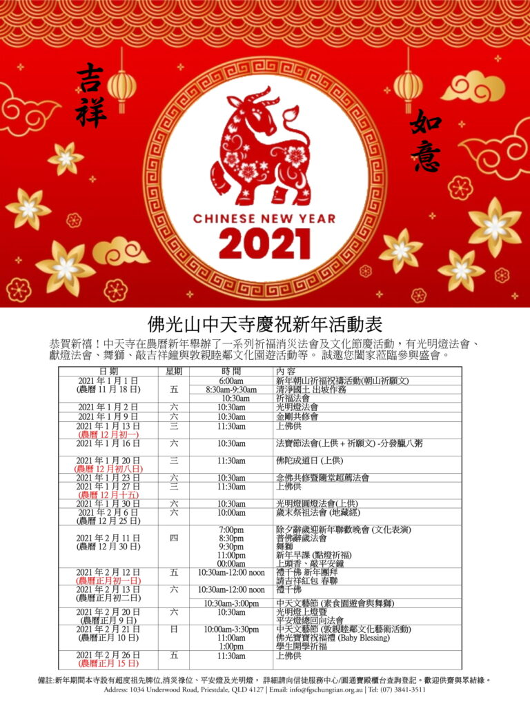 Chines New Year 2021at Chung Tian Temple